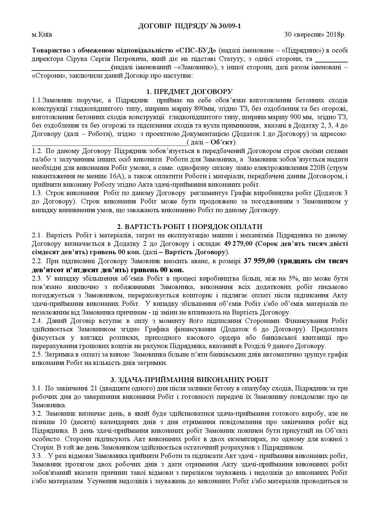 Зразок договору сторінка 1
