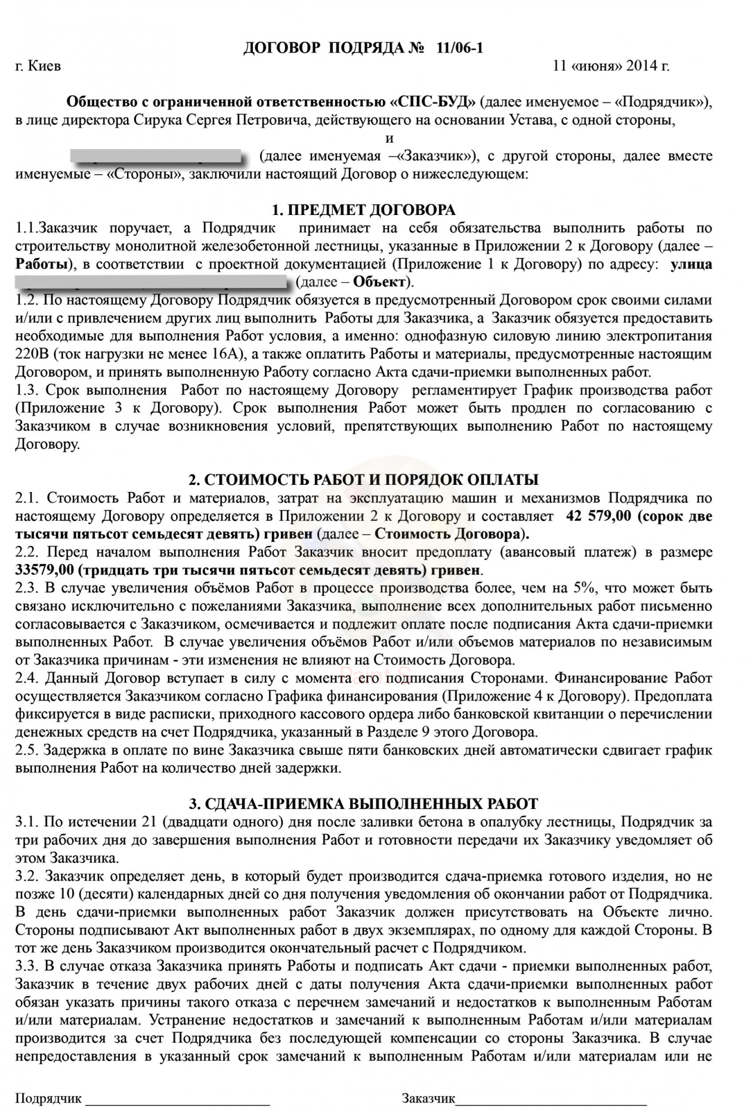 Образец договора страница 1