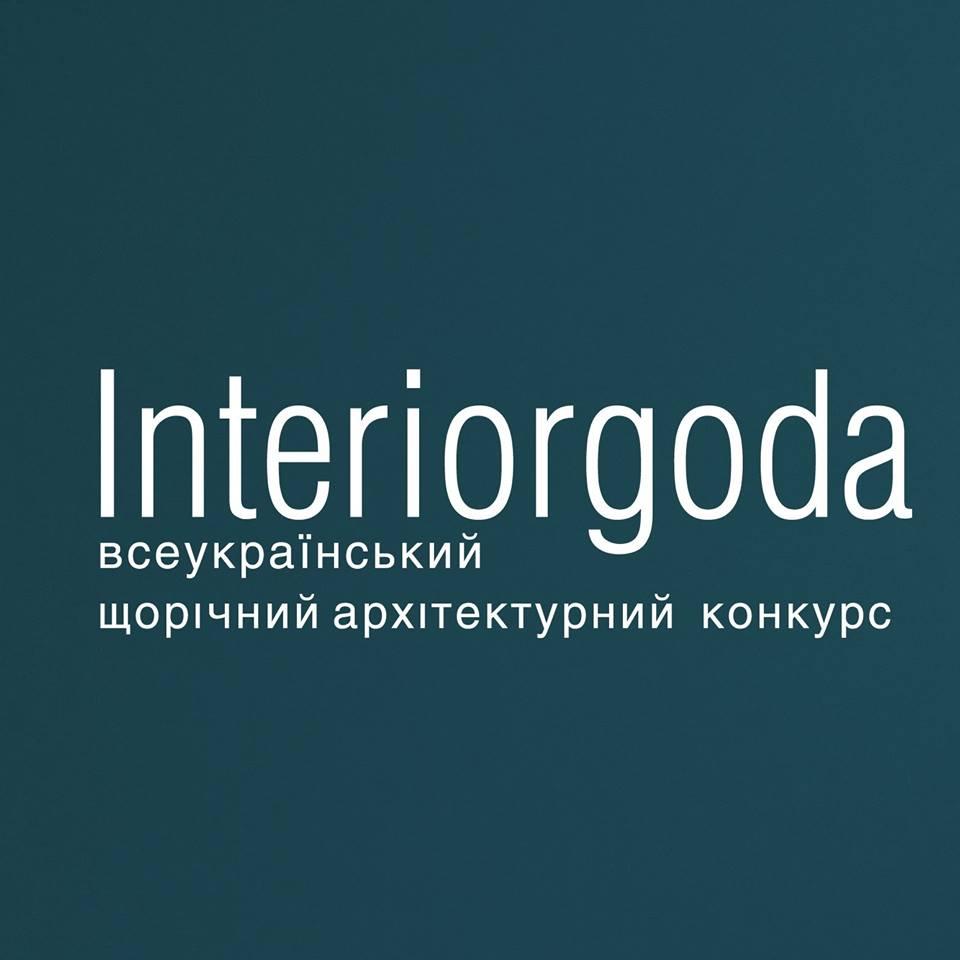 interiorgoda конкурс