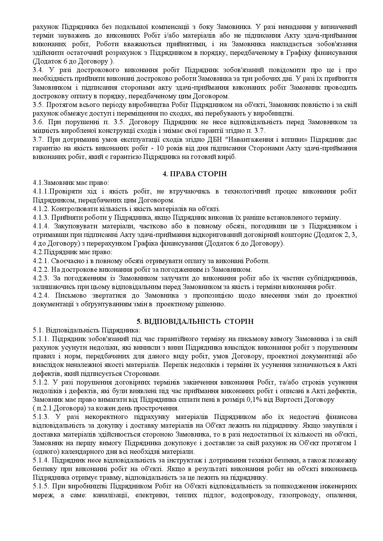 Зразок договору сторінка 2
