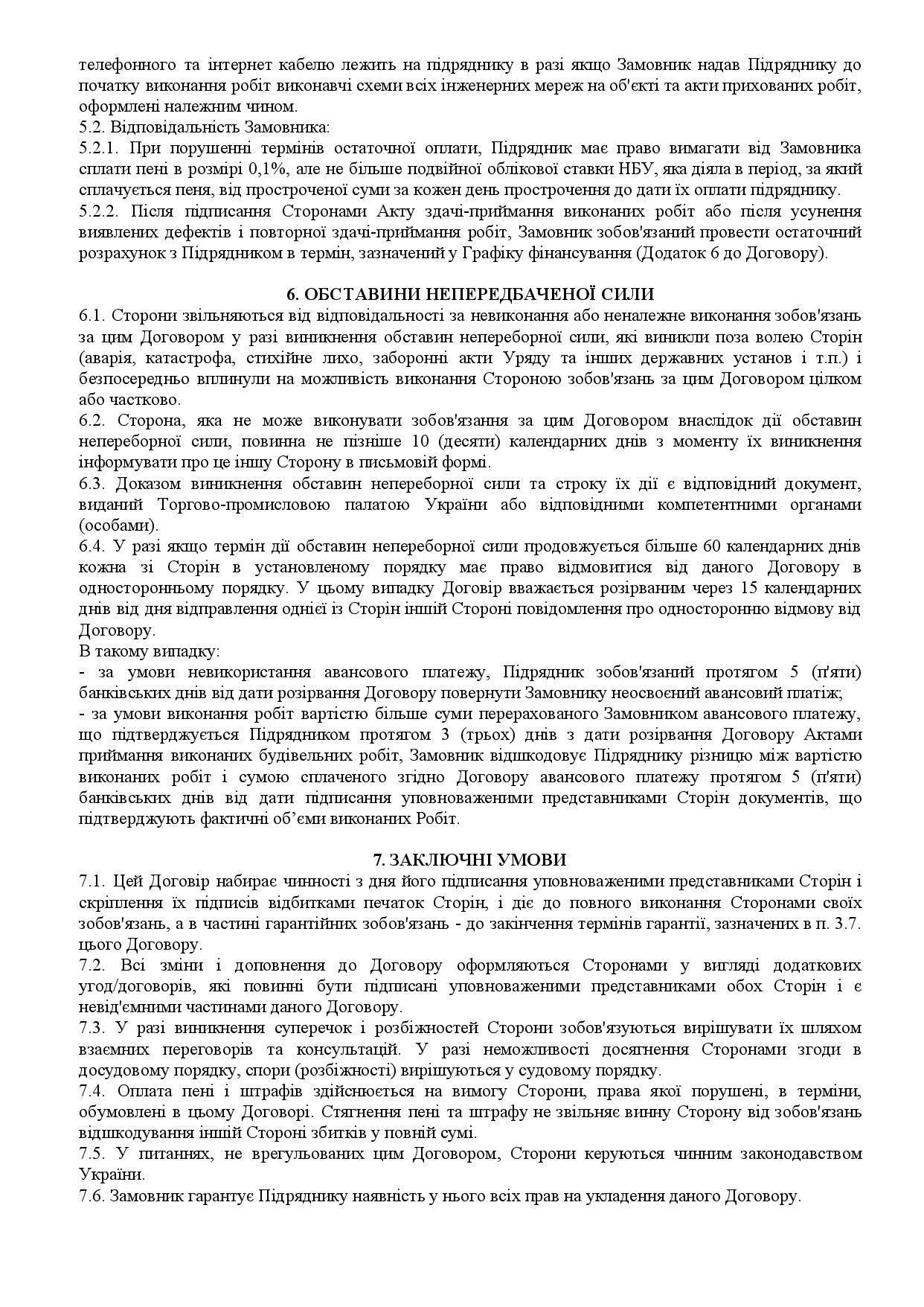 Зразок договору сторінка 3