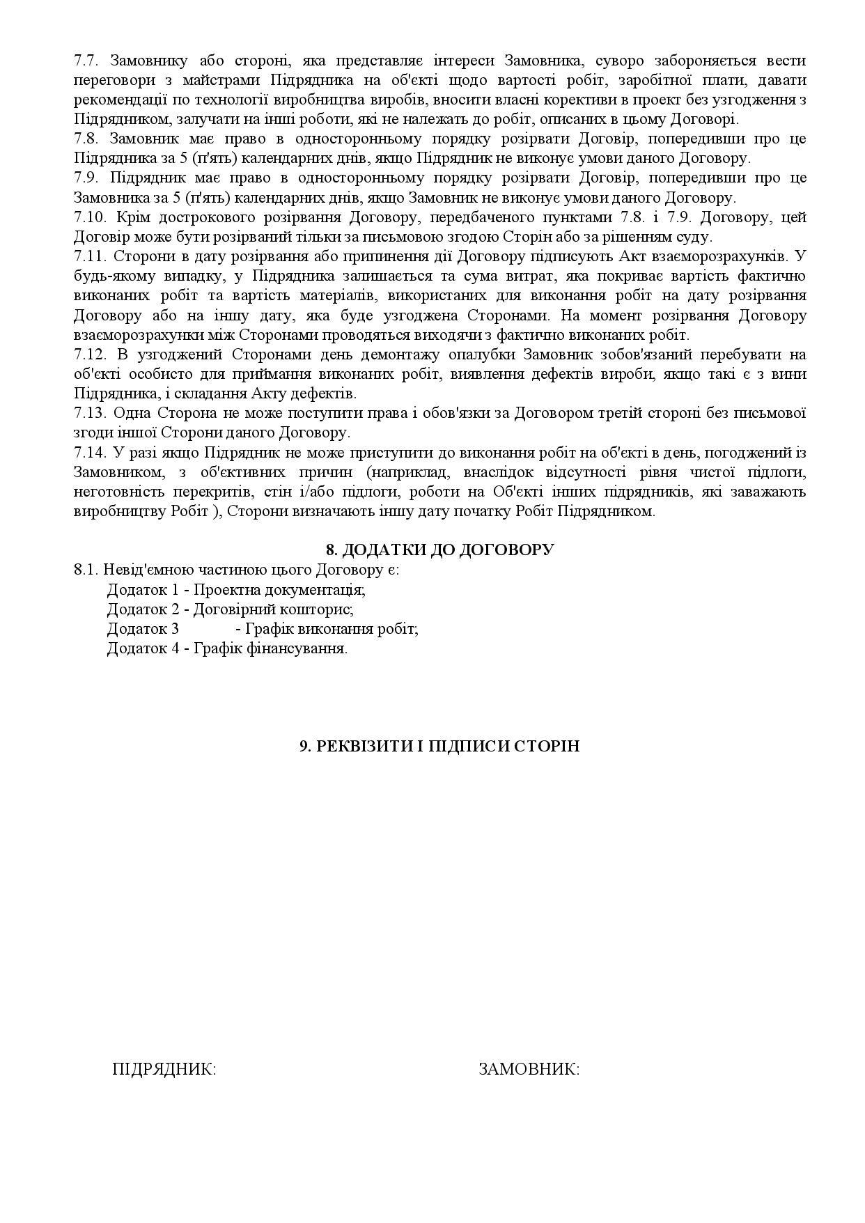 Зразок договору сторінка 4